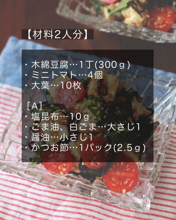 豆腐と大葉の塩昆布和え2