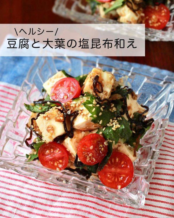 豆腐と大葉の塩昆布和え