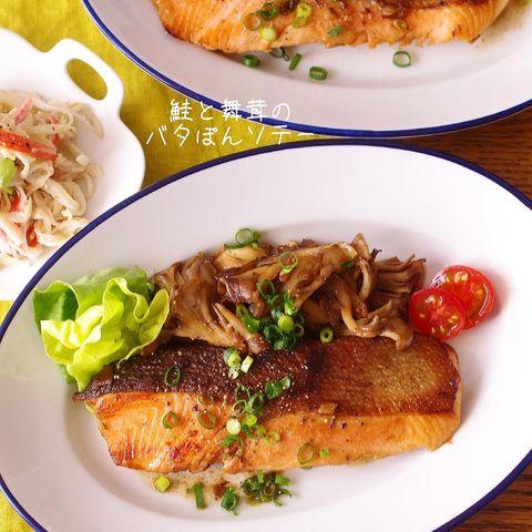 鮭と舞茸のバタぽんソテー
