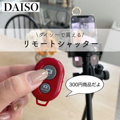 簡単に写真撮影できるリモートシャッター