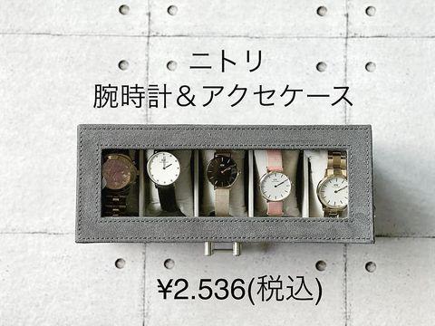 おしゃれな腕時計&アクセサリーケース