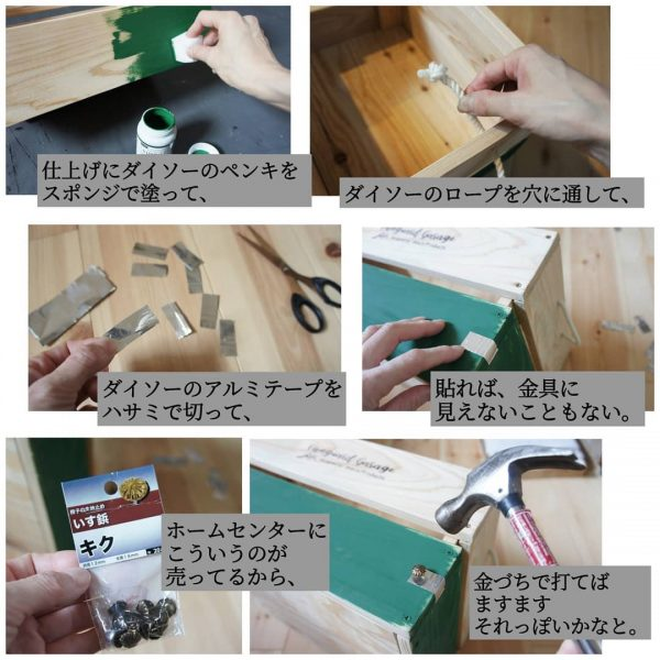 基本のボックスの作り方9