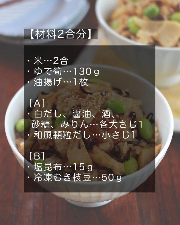 筍と枝豆の塩昆布炊き込みご飯2
