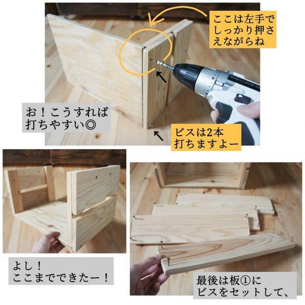 基本のボックスの作り方7