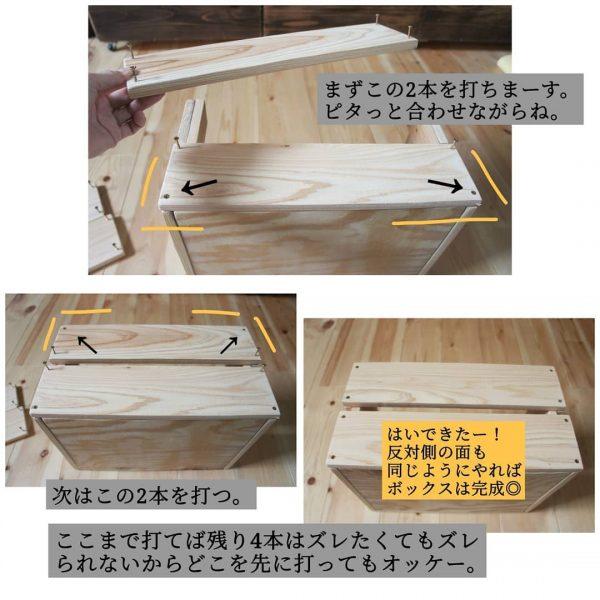 基本のボックスの作り方8