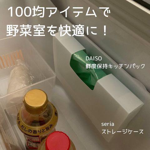 冷蔵庫収納4
