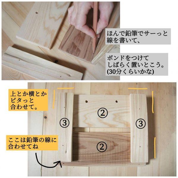 基本のボックスの作り方5