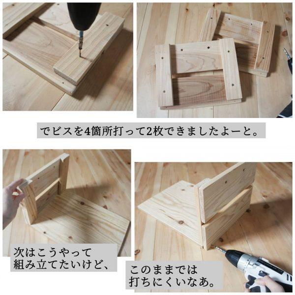 基本のボックスの作り方6