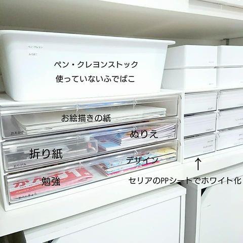 子供の文房具を収納