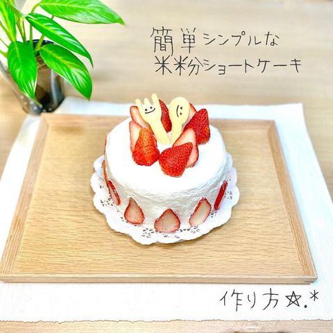 体に優しいお菓子♡米粉のいちごケーキレシピ