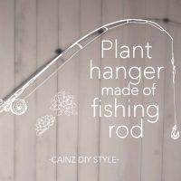 釣り竿で作るプランターラックDIY