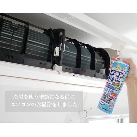エアコン洗浄スプレー・お掃除機能付きエアコン