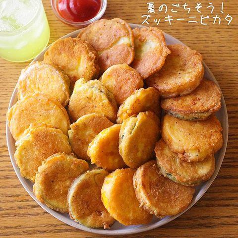 野菜のボリュームレシピ!ズッキーニピカタ