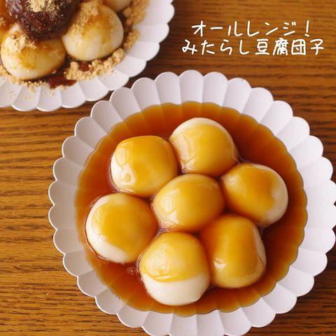レンジで手作りする和菓子♪みたらし豆腐団子