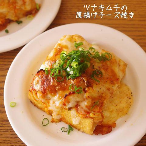 おすすめ料理!ツナキムチの厚揚げチーズ焼き