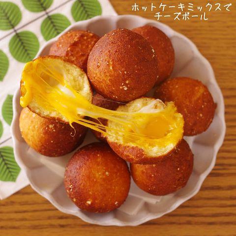 カリカリとろ〜り♪チーズボールレシピ