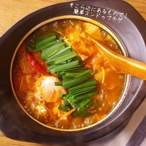 韓国の人気レシピ!スンドゥブチゲ