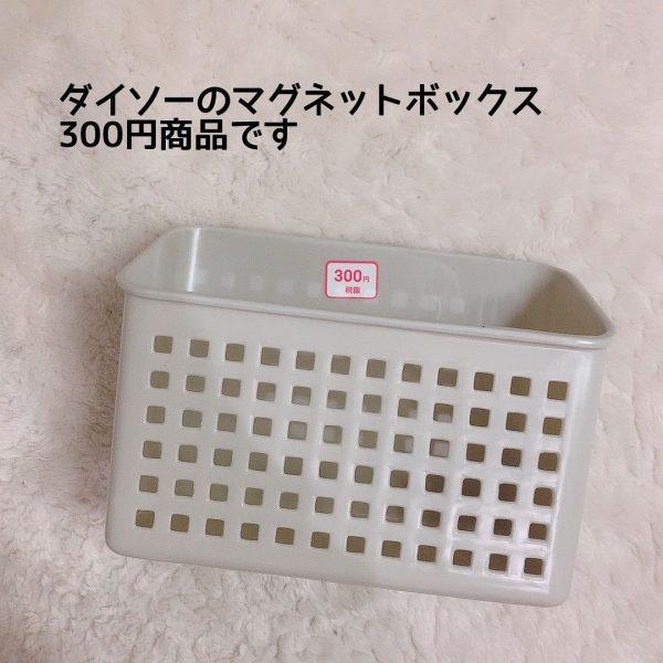 ダイソーのマグネットボックス