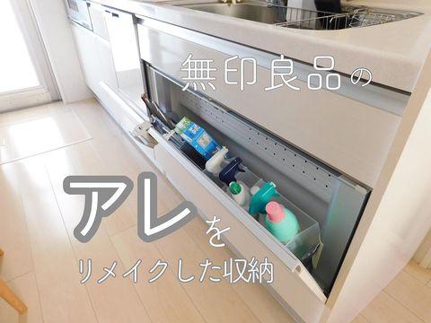 無印のキッチン収納アイテム9