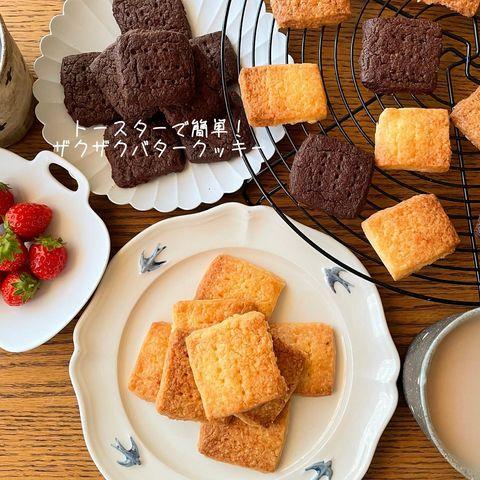 トースターで簡単♪バタークッキーレシピ