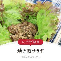 【レシピ動画】レンジで簡単「焼き肉サラダ」