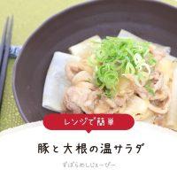 【レシピ動画】レンジで簡単「豚と大根の温サラダ」