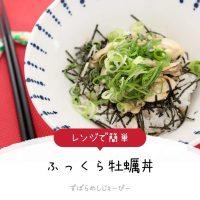 【レシピ動画】レンジで簡単「ふっくら牡蠣丼」