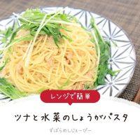 【レシピ動画】レンジで簡単「ツナと水菜のしょうがパスタ」