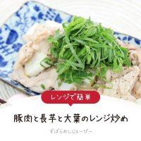 【レシピ動画】レンジで簡単「豚肉と長芋と大葉のレンジ炒め」