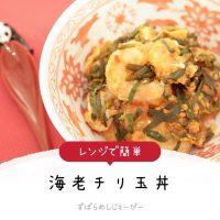 【レシピ動画】レンジで簡単「海老チリ玉丼」