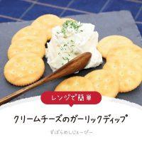 【レシピ動画】レンジで簡単「クリームチーズのガーリックディップ」