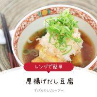 【レシピ動画】トースターとレンジで簡単「厚揚げだし豆腐」