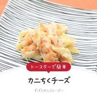 【レシピ動画】レンジで簡単「カニちくチーズ」