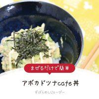 【レシピ動画】レンジで簡単「アボカドツナcafe丼」