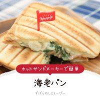 【レシピ動画】ホットサンドメーカーで簡単「海老パン」