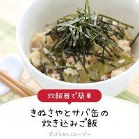 【レシピ動画】炊飯器で簡単「きぬさやとサバ缶の炊き込みご飯」