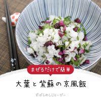 【レシピ動画】まぜるだけで簡単「大葉と紫蘇の京風飯」