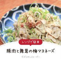 【レシピ動画】レンジで簡単「豚肉と舞茸の梅マヨネーズ」