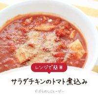 【レシピ動画】レンジで簡単「サラダチキンのトマト煮込み」
