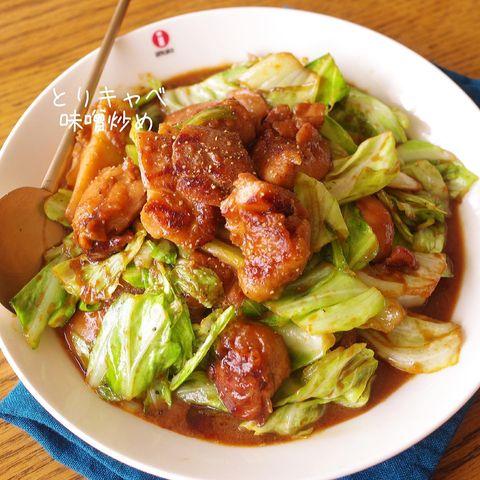 鶏キャベツ味噌炒め