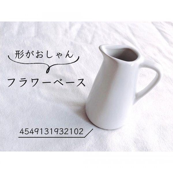 ミルクポット型のフラワーベース