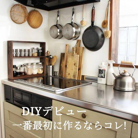 DIY実例10