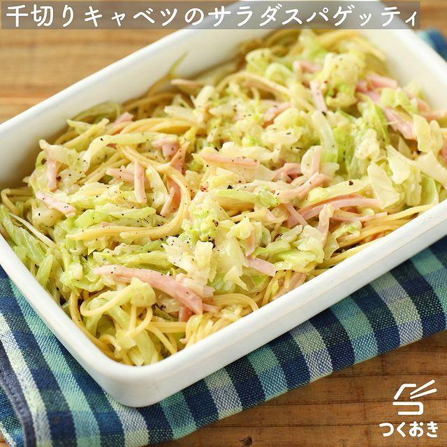 サラダスパゲティ、ハム、ブラックペッパー、作り置き、副菜。