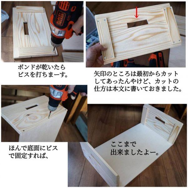 スタッキングワゴンの作り方5