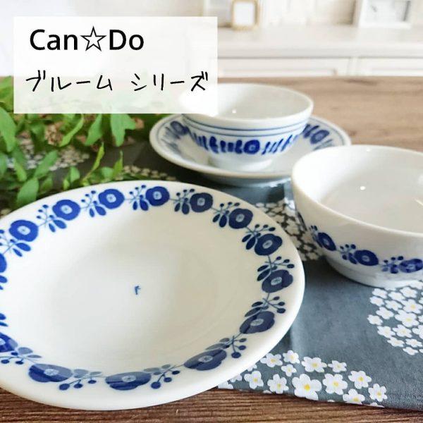デザインが可愛いブルーム食器