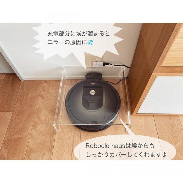 ロボット掃除機のお家Robocle haus2