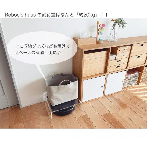 ロボット掃除機のお家Robocle haus3
