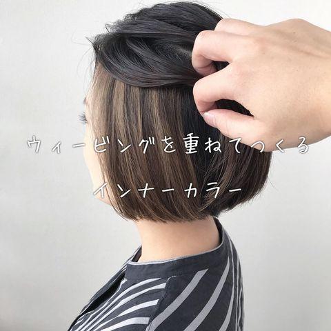黒髪ストレート×立体的に見せるインナーカラー