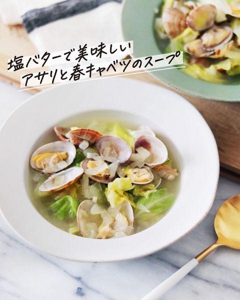 アサリとキャベツのスープ