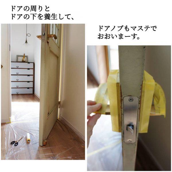 リビングドアの塗り替え3